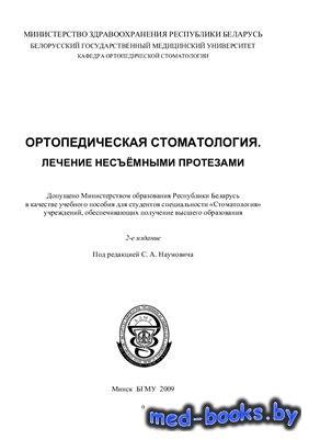Ортопедическая стоматология. Лечение несъёмными протезами - Наумович С.А. - ...