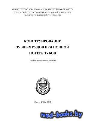 Конструирование зубных рядов при полной потере зубов - Наумович С.А. и др.  ...