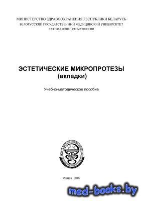 Эстетические микропротезы. Вкладки - Полонейчик Н.М. и др. - 2007 год