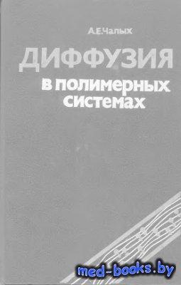 Диффузия в полимерных системах - Чалых А.Е. - 1987 год