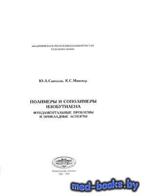 Полимеры и сополимеры изобутилена: Фундаментальные проблемы и прикладные ас ...