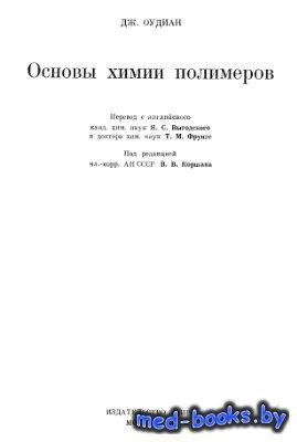 Основы химии полимеров - Оудиан Дж. - 1974 год