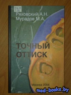 Точный оттиск - Ряховский А.Н., Мурадов М.А. - 2006 год