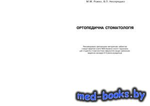 Ортопедична стоматологія Підручник - Рожко М.М., Неспрядько В.П. - 2003 год