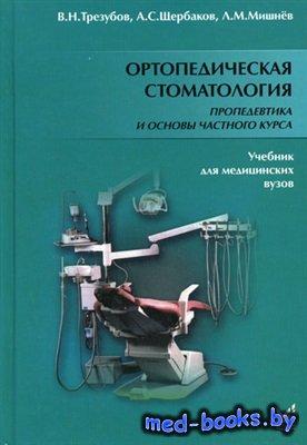 Ортопедическая стоматология. Пропедевтика и основы частного курса - Трезубо ...