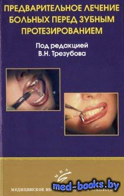 Предварительное лечение больных перед зубным протезированием - Трезубов В.Н ...