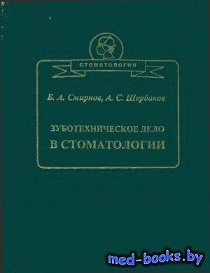 Зуботехническое дело в стоматологии - Смирнов Б.А., Щербаков А.С. - 2002 го ...