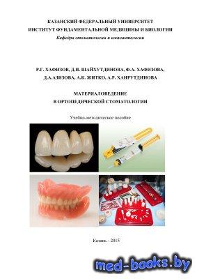 Материаловедение в ортопедической стоматологии - Хафизов Р.Г., Шайхутдинова ...