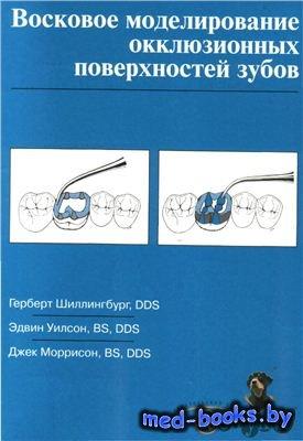 Восковое моделирование окклюзионных поверхностей зубов - Шиллингбург Г., Уи ...