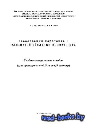 Заболевания пародонта и слизистой оболочки полости рта - Исамулаева А.З., К ...