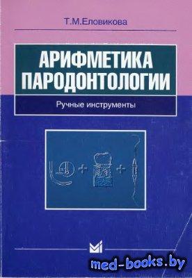 Арифметика пародонтологии: Ручные инструменты в пародонтологии - Еловикова  ...