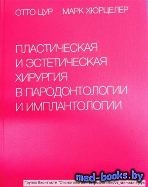 Пластическая и эстетическая хирургия в пародонтологии и имплантологии - Цур ...