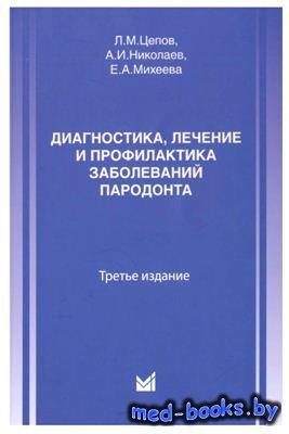 Диагностика, лечение и профилактика заболеваний пародонта - Цепов Л.М., Ник ...