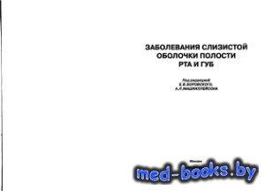 Заболевания слизистой оболочки полости рта и губ - Боровский Е.В., Машкилле ...