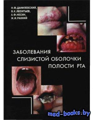 Заболевания слизистой оболочки полости рта - Данилевский Н.Ф., Леонтьев В.К ...