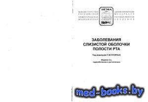 Заболевания слизистой оболочки полости рта - Лукиных Л.М. - 2000 год