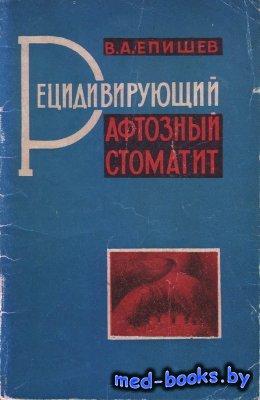 Рецидивирующий афтозный стоматит - Епишев В.А. - 1968 год