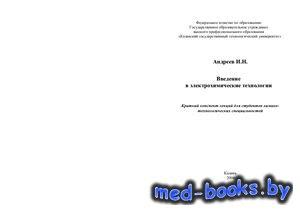 Введение в электрохимические технологии - Андреев И.Н. - 2006 год