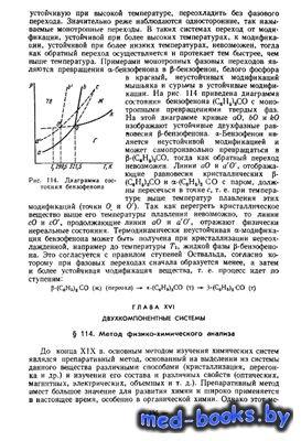 Физическая химия - Годнев И.Н., Краснов К.С., Воробьев Н.К. и др. - 1982 го ...
