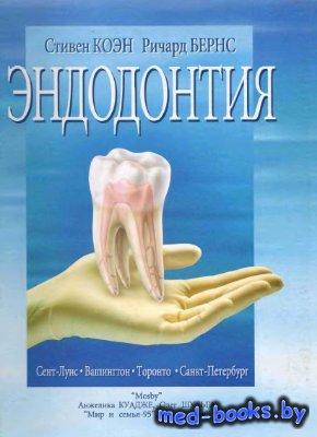 Эндодонтия - Коэн С., Бернс Р. - 2000 год