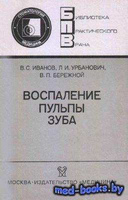 Воспаление пульпы зуба - Иванов В.С., Урбанович Л.И., Бережной В.П. - 1990  ...