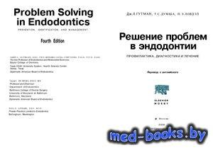 Решение проблем в эндодонтии: профилактика, диагностика и лечение - Гутман  ...