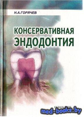 Консервативная эндодонтия - Горячев Н.А. - 2002 год