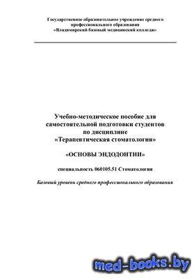 Основы эндодонтии - Морозова О.Н.