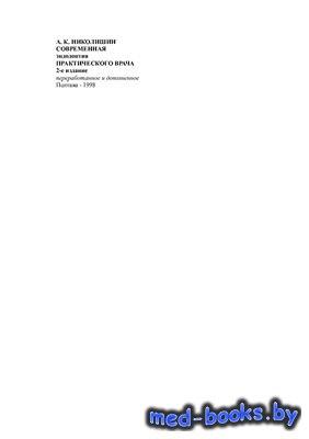 Современная эндодонтия практического врача - Николишин А.К. - 1998 год
