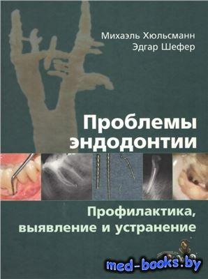 Проблемы эндодонтии - Хюльсманн Михаэль, Шефер Эдгар - 2009 год