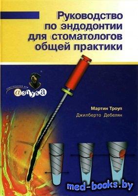 Руководство по эндодонтии для стоматологов общей практики - Троуп Мартин, Д ...