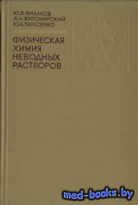 Физическая химия неводных растворов - Фиалков Ю.Я., Житомирский А.Н., Тарас ...