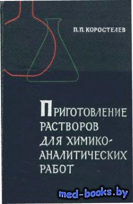 Приготовление растворов для химико-аналитических работ - Коростелев П.П. -  ...