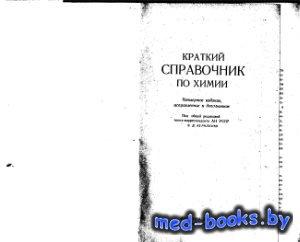 Краткий справочник по химии - Куриленко О.Д. - 1974 год
