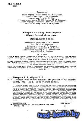 Методология химии. Пособие для учителя - Макареня А.А., Обухов В.Л. - 1985  ...