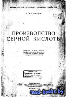 Производство серной кислоты - Кузнецов Д.А. - 1947 год
