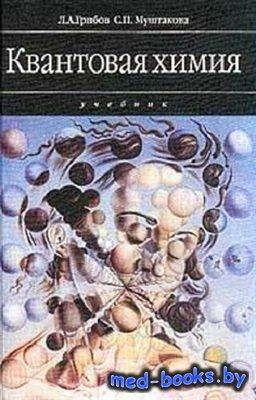 Квантовая химия - Грибов В.Д., Муштакова С.П. - 1999 год