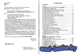 Спутник хроматографиста. Методы жидкостной хроматографии - Рудаков О.Б. и д ...
