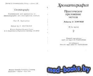 Хроматография. Практическое приложение метода. Часть 2 - Хефтман Э. - 1986  ...