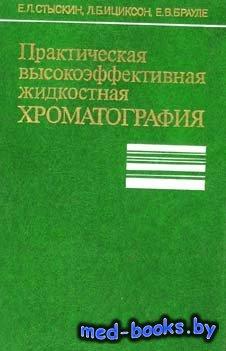 Практическая высокоэффективная жидкостная хроматография - Стыскин Е.Л., Ициксон Л.Б., Брауде Е.В. - 1986 год
