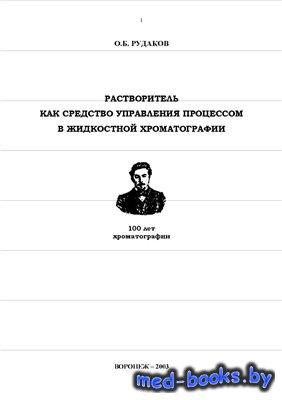 Растворитель как средство управления процессом в жидкостной хроматографии - Рудаков О.Б. - 2003 год