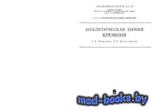 Аналитическая химия кремния - Мышляева Л.В., Краснощеков В.В. - 1972 год