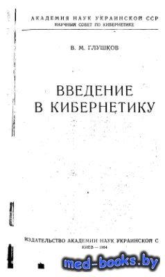 Введение в кибернетику - Глушков В.М. - 1964 год