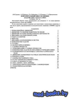 Повторительный цикл по физике. 11 класс - Грушин В.В. и др. - 1999 год