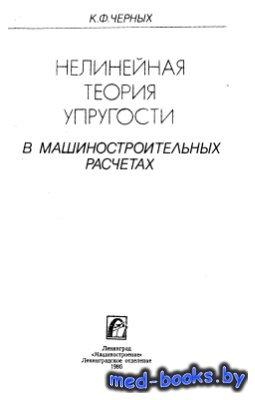 Нелинейная теория упругости в машиностроительных расчетах - Черных К.Ф. - 1986 год