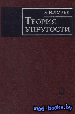 Теория упругости - Лурье А.И. - 1970 год