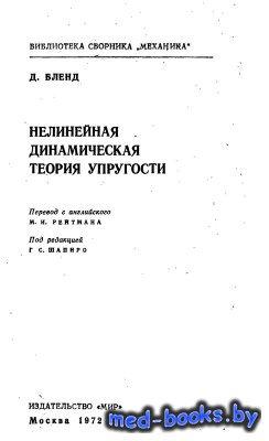 Нелинейная динамическая теория упругости - Бленд Д. - 1972 год