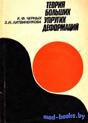 Теория больших упругих деформаций - Черных К.Ф., Литвиненкова З.Н. - 1988 год