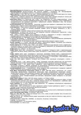 Энциклопедический словарь медицинских терминов в трёх томах - Петровский Б.В.