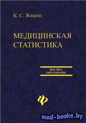 Медицинская статистика - Жижин К.С. - 2007 год